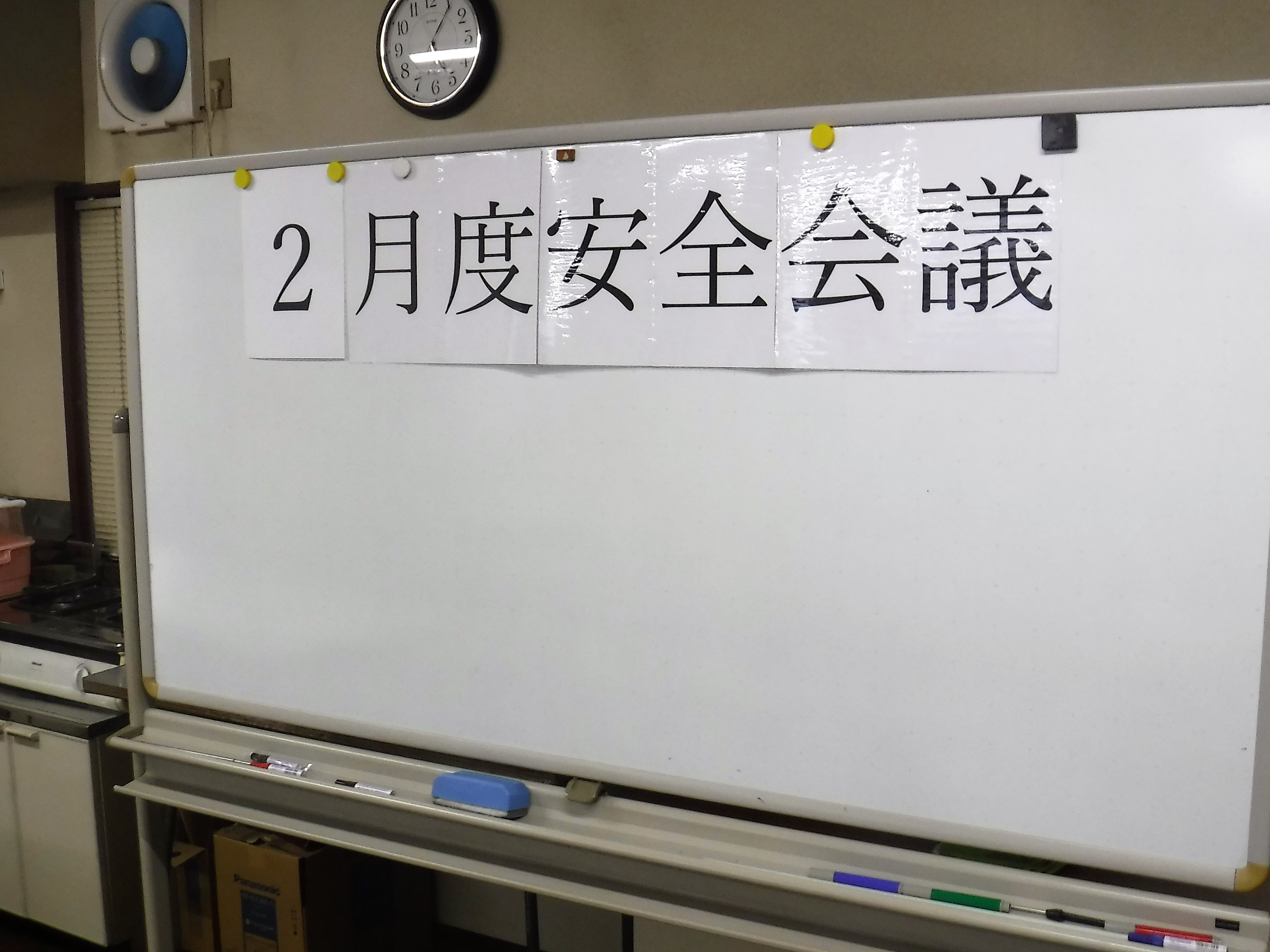 2019年2月度安全会議01