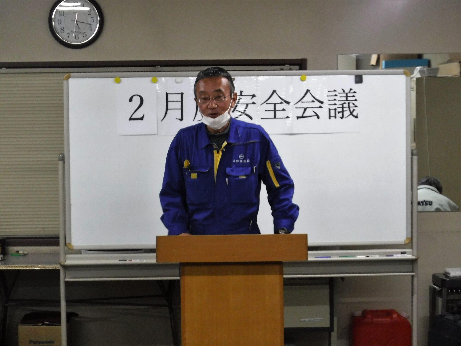 2019年2月度安全会議02