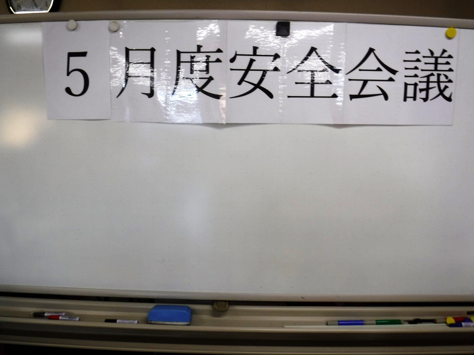 2019年5月度安全会議01