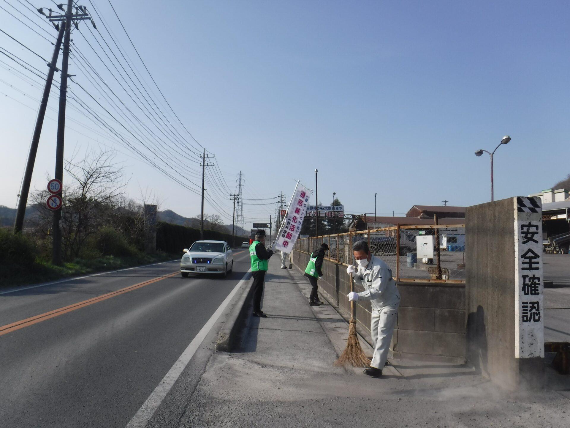 2020年3月環境美化活動01